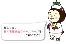 認定 協会 師 看護 日本 看護